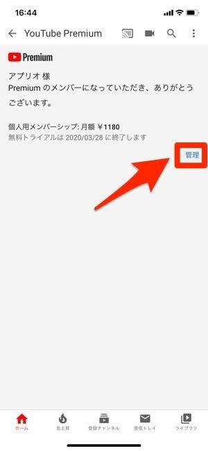 Youtubepremium 解約 有料メンバーシップ 管理
