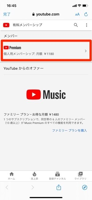 Youtubepremium 解約 有料メンバーシップ 選択
