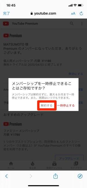 Youtubepremium 解約する