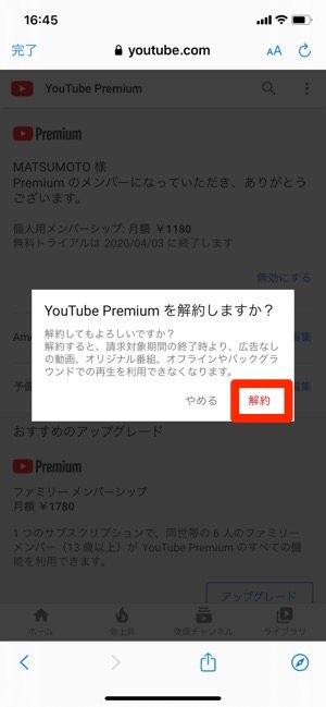 Youtubepremium 解約