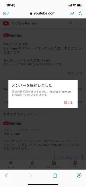 Youtubepremium 解約完了
