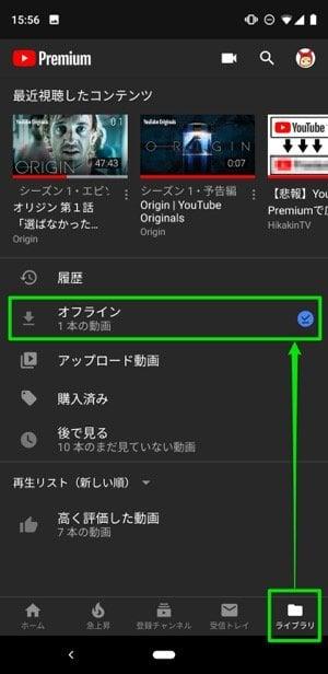 YouTubeプレミアム:ダウンロード(一時保存)した動画をオフラインで再生する