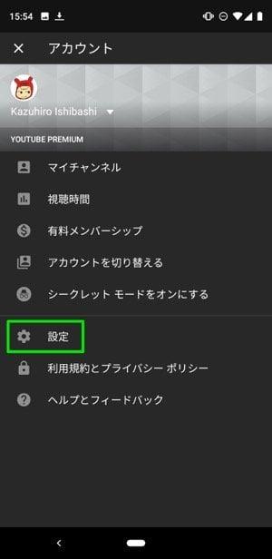 YouTubeプレミアム:ダウンロード・オフライン再生の設定