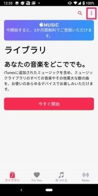 iTunesカード(コード)の使い方