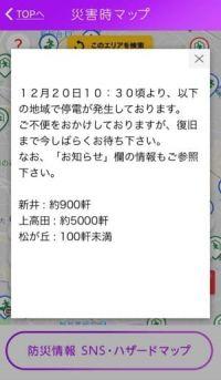 TEPCO速報 「災害時マップ」機能追加