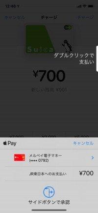 支払画面でメルペイ電子マネーを選択