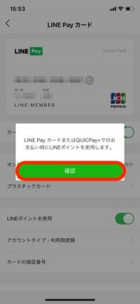LINEポイント LINE Payカードで使う