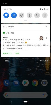 Android 通知ドロワー