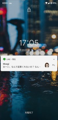 Android ロック画面通知