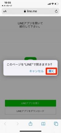 LINE URLで年齢確認なしで遠方の人と友だちになれる