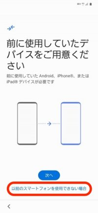 Android バックアップ