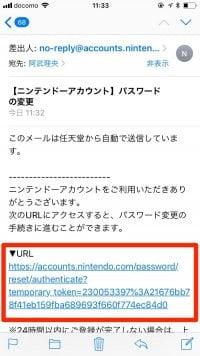 パスワード変更手続きメール
