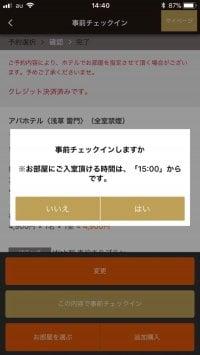 アパホテル アプリ チェック イン