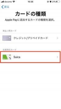 モバイルSuicaをWalletに再追加しておく