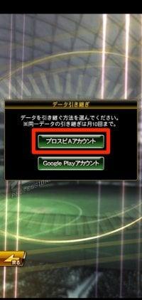プロスピAアカウント選択画面