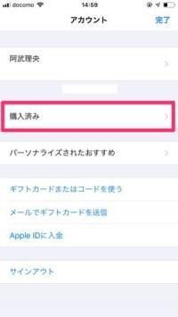 iOS App Storeから再インストール 2