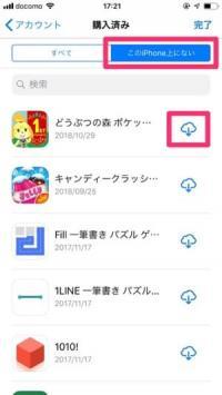 iOS App Storeから再インストール 3