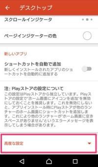 Android うっかり削除防止 2