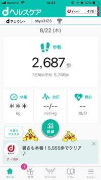 貯め技03:アプリ「 dヘルスケア」で歩数を稼いで貯める