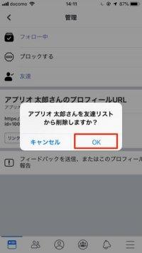 手順2:友達削除ボタンから、削除を完了させる