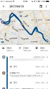 iOS版Googleマップ:タイムライン機能