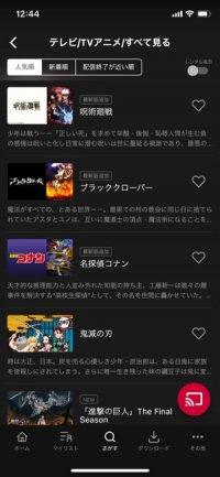 dTV アニメのラインナップ