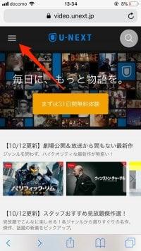 U-NEXTウェブサイト トップ画面