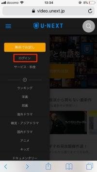 U-NEXTウェブサイト ログイン画面