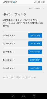 U-NEXT メニュー画面 アカウント ポイントチャージ