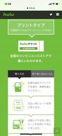 Huluチケット プリントタイプ