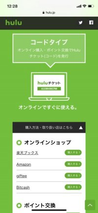 Huluチケット コードタイプ