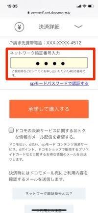 ネットワーク暗証番号入力