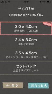 サイズは3種類から選べるほか、セットパックもある