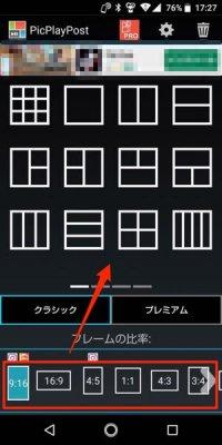 iPhone/Android:アプリ「PicPlayPost」なら、複数動画のコラージュができる