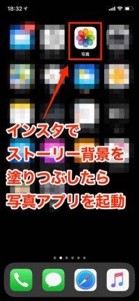 iOS版限定:塗りつぶした背景に写真をコラージュできる