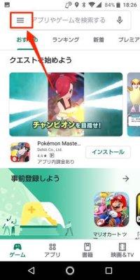 インスタアプリのバージョンがアップデートされているか確認