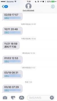 iPhone:NTTドコモの着信通知サービス