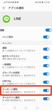 アプリの通知 LINE メッセージ通知