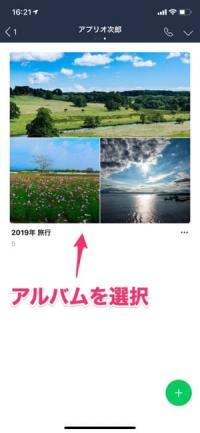 LINEアルバム 写真を転送する方法 3