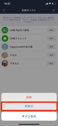 LINE 非表示リスト 非表示