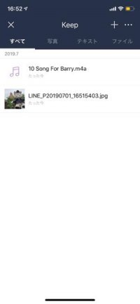 【09】写真や動画、ファイルなどをLINE上で保存ができる「Keep」