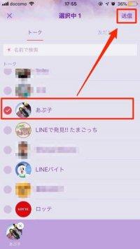 【18】メッセージ、ファイル、画像などを他の友だちやグループに転送する