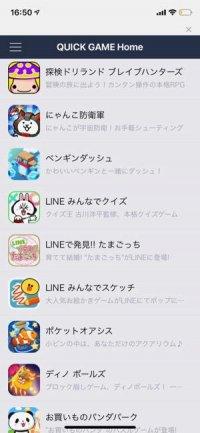 【26】友だちとのトーク画面から「LINE QUICK GAME」が楽しめる