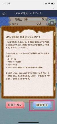 LINE QUICK GAMEの始め方
