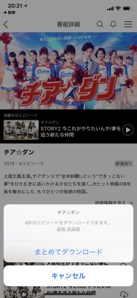 Paravi ダウンロード オフライン再生