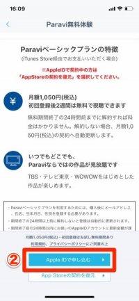 Paravi AppleIDで申し込む