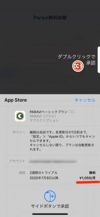 Paravi AppleID決済登録