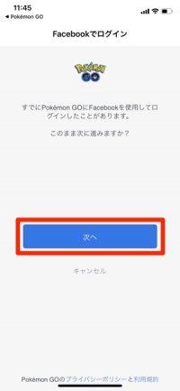 ポケモンGO Facebook ログイン 次へ