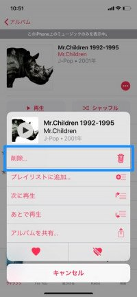 Apple Musicで音楽をオフライン再生する方法、ダウンロード保存した楽曲の削除方法も解説