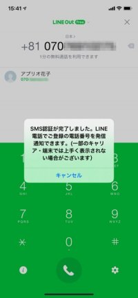 【LINE Out Free】SMS認証